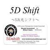 3月のメールマガジン特別価格!!5D Shift-5次元シフト‐