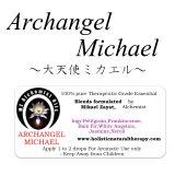 Archangel Michael-アークエンジェル・ミカエル(大天使ミカエル)-