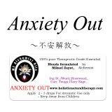 Anxiety Out-アングザィアティ・アウト(不安解放)-