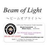 5月のメールマガジン特別価格!!!!Beam of Light-ビームオブライト-