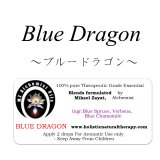Blue Dragon-ブルードラゴン-