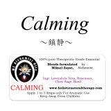 Calming-カーミング(鎮静)-