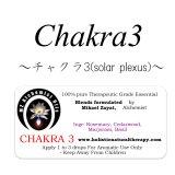 Chakra 3(solar plexus)-チャクラ3-