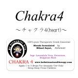 Chakra 4(heart)-チャクラ4-