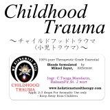 Childhood Trauma-チャイルドフット・トラウマ(小児トラウマ)-