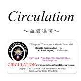 Circulation-サーキュレーション(血液循環)-