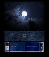 月読(ツクヨミ)セット