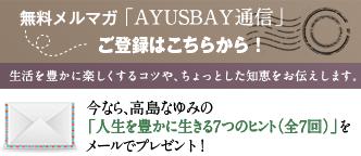 https://39auto.biz/ayusbay/touroku/entryform.htm