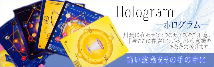 ホログラム,聖炎,オルゴン