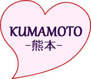 熊本,被災者支援
