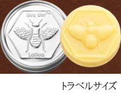 画像3: 香りが選べる 保湿ケアキット 天然のミツロウを贅沢に使用したハニーハウスナチュラルズ