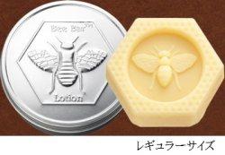 画像4: 香りが選べる 保湿ケアキット 天然のミツロウを贅沢に使用したハニーハウスナチュラルズ