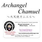 Archangel Chamuel-アークエンジェル・カムエル(大天使カムエル)-