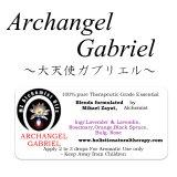 Archangel Gabriel-アークエンジェル・ガブリエル(大天使ガブリエル/愛の香り)-