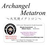 Archangel Metatron-アークエンジェル・メタトロン(大天使メタトロン)-
