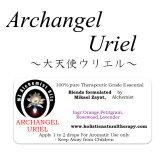 Archangel Uriel-アークエンジェル・ウリエル(大天使ウリエル)-