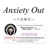 7月のメールマガジン限定価格!! Anxiety Out-アングザィアティ・アウト(不安解放)-
