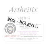 【廃盤商品】Arthritix-アースリティックス(関節)-