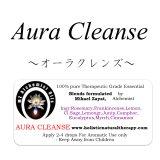 9月のメールマガジン限定価格!! Aura Cleanse-オーラクレンズ-