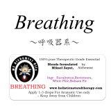 10月のメールマガジン特別価格!!Breathing-ブリージング(呼吸器系)-