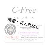 【廃盤商品】 C-Free-C-フリー-