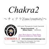 10月のメールマガジン特別価格!! Chakra 2(sex/creativity)-チャクラ2-