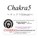 Chakra 5(throat)-チャクラ5-