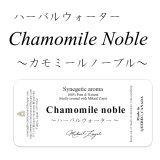 7月のメールマガジン限定価格!! Chamomile Noble-カモミールノーブルー- ハーバルウォーター50ml