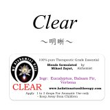 Clear-クリアー(明晰)-