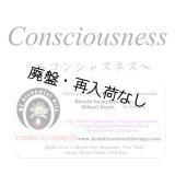 【廃盤商品】Consciousness-コンシャスネス-