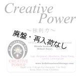 【廃盤商品】Creative Power-独創力-