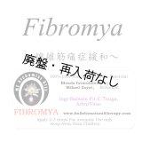 【廃盤商品】Fibromya-ファイブロマイア(線維筋痛症緩和)-