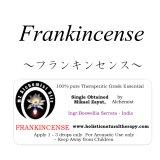 【数量限定販売】Frankincense-フランキンセンス-