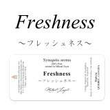 Freshness-フレッシュネス- 4mlサイズ