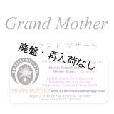 【廃盤商品】 Grand Mother-グランドマザー-
