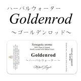 Goldenrod-ゴールデン・ロッド- ハーバルウォーター50ml