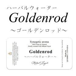 画像1: ハーバルウォーター Goldenrod-ゴールデン・ロッド-50ml