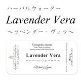 ハーバルウォーターLavender Vera-ラベンダーヴェラ-50ml