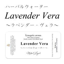 画像1: 12月のメールマガジン特別価格!!ハーバルウォーターLavender Vera-ラベンダーヴェラ-50ml