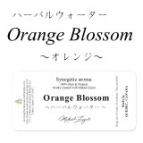 7月のメールマガジン特別価格!!Orange Blossom-オレンジブロッサム- ハーバルウォーター50ml