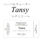 ハーバルウォーター Tansy-タンジー-50ml