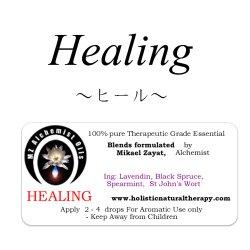 画像1: Healing-ヒール-