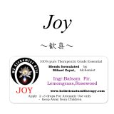 7月のメールマガジン特別価格!! Joy-ジョイ(歓喜)-