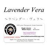 5月のメールマガジン限定価格!! 【数量限定販売】 Lavender Vera-ラベンダー・ヴェラ-