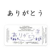 10月のメールマガジン限定価格!! ありがとう ミカエル・ザヤット×高島なゆみコラボレーションアロマオイル -4mlサイズのみ