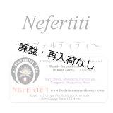 【廃盤商品】Nefertiti-ネフェルティティ-