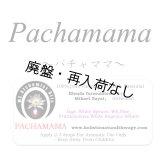 【廃盤商品】Pachamama-パチャママ- 4mlサイズのみ