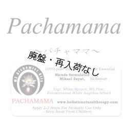 画像1: 【廃盤商品】Pachamama-パチャママ- 4mlサイズのみ
