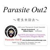 Parasites outII-パラサイトアウトII(寄生虫除去)-