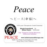 10月のメールマガジン特別価格!! Peace-ピース(幸福)-